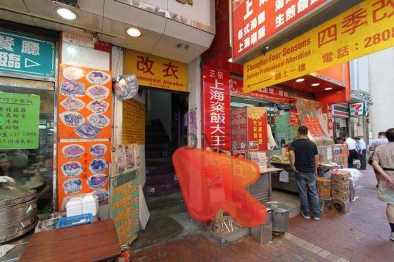 在「香港麵家」旁邊的樓梯直上